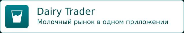 dairy_trader_300